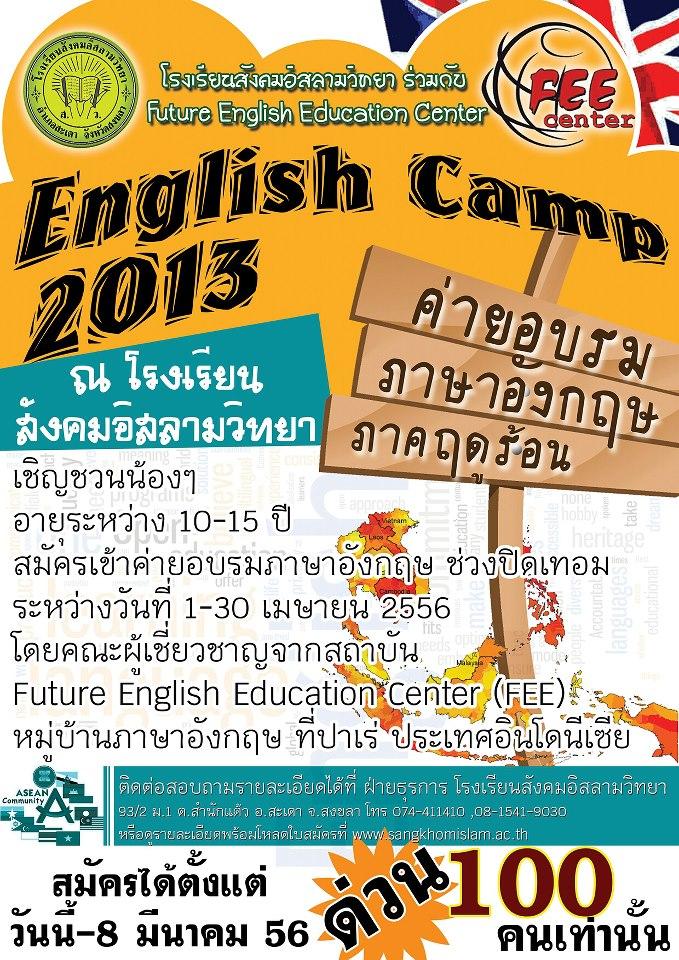 English Summer Camp ที่สังคมอิสลามวิทยา