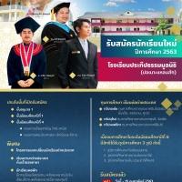 รับสมัครนักเรียนใหม่ ปีการศึกษา 2563