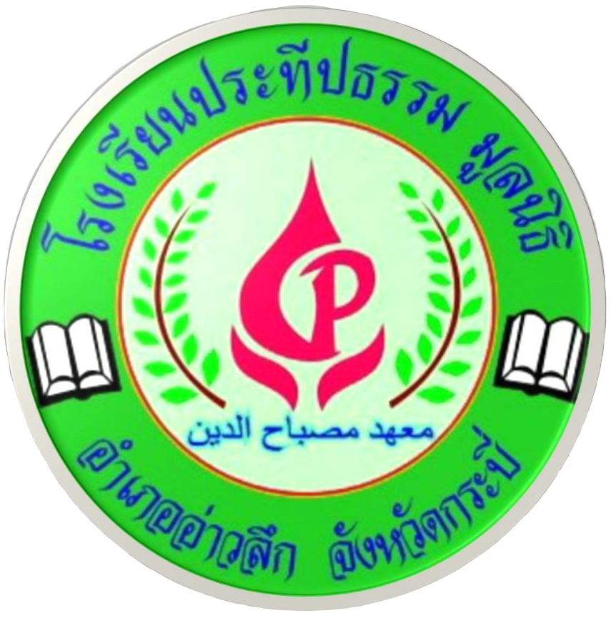 โรงเรียนประทีปธรรม มูลนิธิ : Prateeptham Foundation School