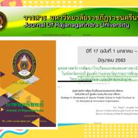 บทความวิชาการ ยุทธศาสตร์การพัฒนาโรงเรียนเอกชนสอนศาสนาอิสลาม ในจังหวัดกระบี่ สู่องค์การแห่งนวัตกรรมการศึกษา