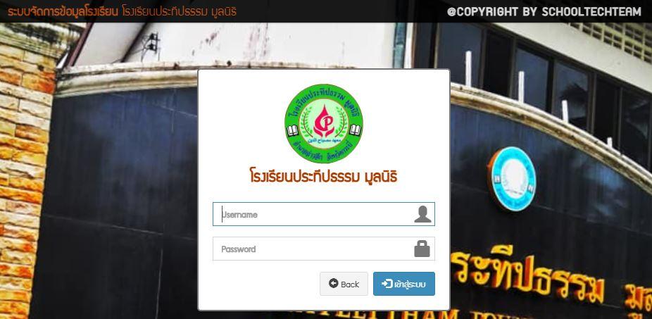 Prateeptham School Tech